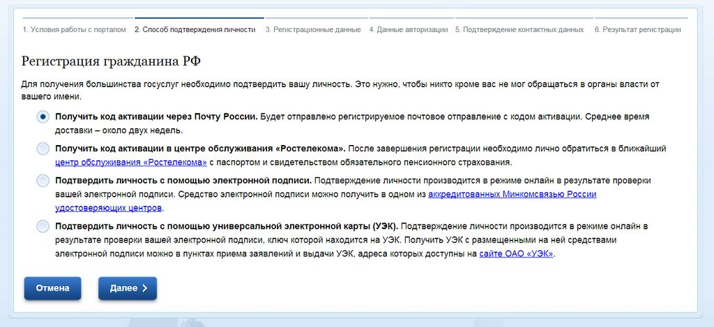 подтверждение личности на портале