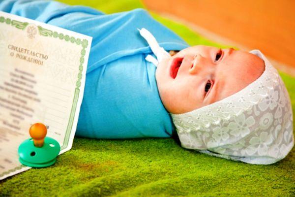 регистрация рождения