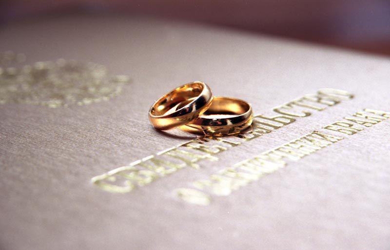 регистрация брака