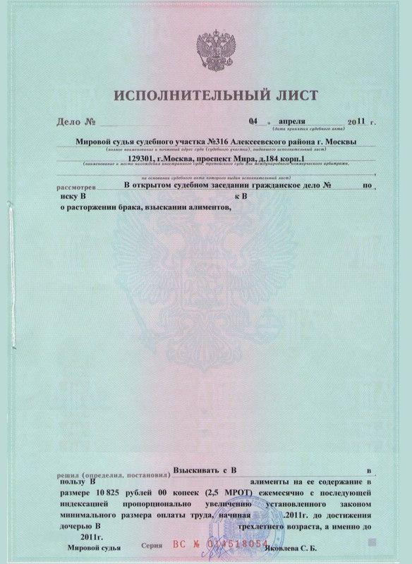 исполнительный лист на взыскание алиментов