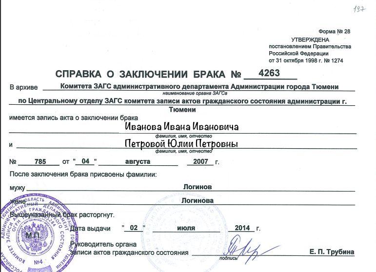 Как сделать запрос в загс россии 978