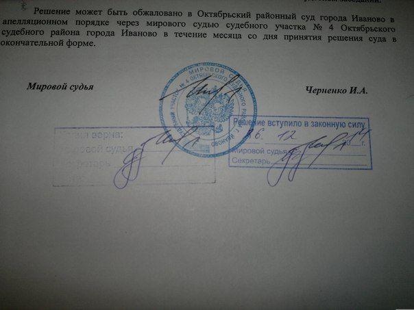 цевье типу когда вступает решение суда в законную силу Михаил Викторович