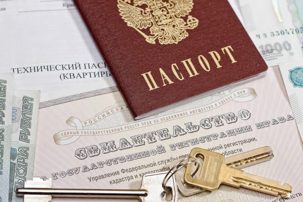 Документы на имущество