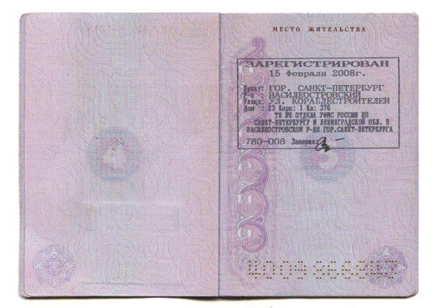 Штамп о прописке в паспорте