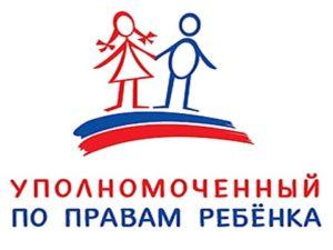 уполномоченный по правам ребенка в РФ