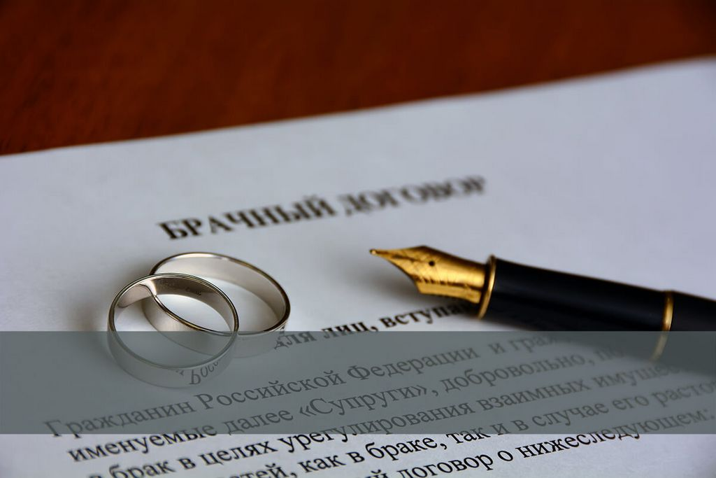 время брачный договор сколько стоит оформить прежде