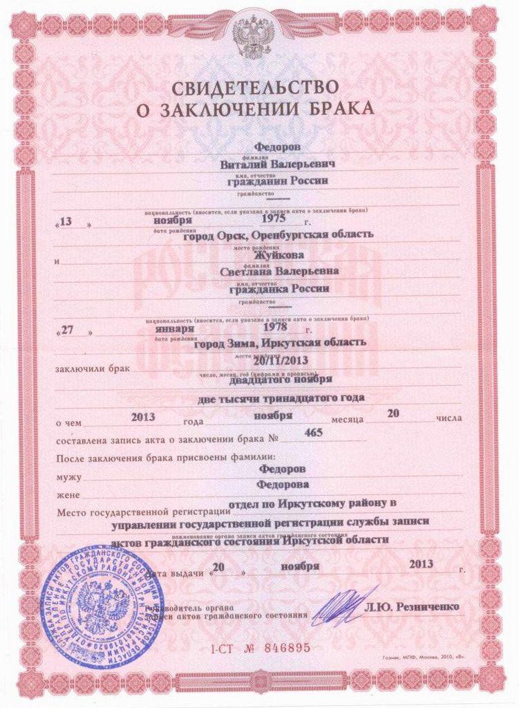 был Получение российского гражданства при заключении брака