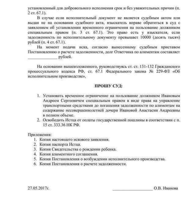 Иск в суд о лишении в/у должника по алиментам-2