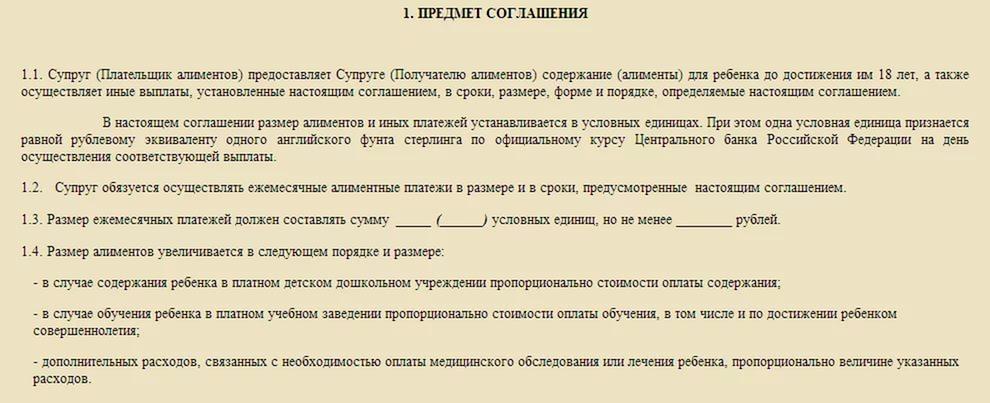 Мировое соглашение об уплате алиментов на ребенка