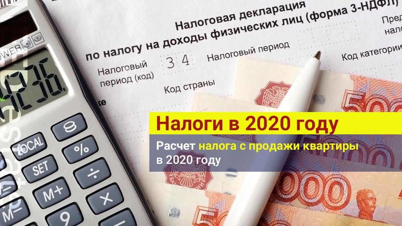 Налог на продажу подаренной квартиры родственнике в 2020 году