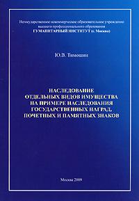Статья 1185. наследование государственных наград, почетных и памятных знаков