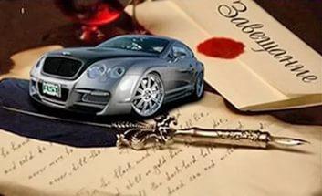 Продажа автомобиля, полученного по наследству