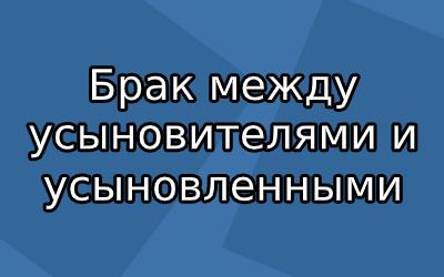 Усыновление ребенка в россии в 2019 году: нужная документация, все этапы и особенности процедуры, иностранными гражданами