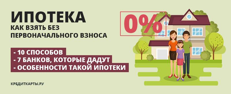 Банк москвы — ипотека безработным и самозанятым в 2020 году, взять ипотеку без официального трудоустройства