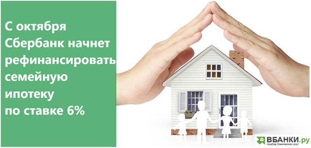 Ипотека под 6 процентов в 2020 году — условия получения ипотеки под 6 процентов по госпрограмме в новинках
