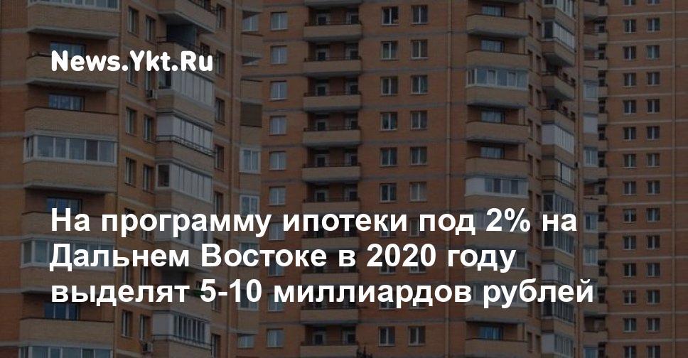 Ипотека под 2% для дальневосточников в 2020-2024 году