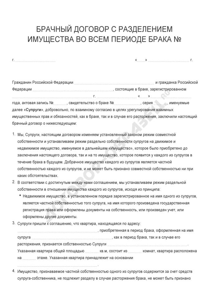 Брачный договор о раздельной собственности, образец