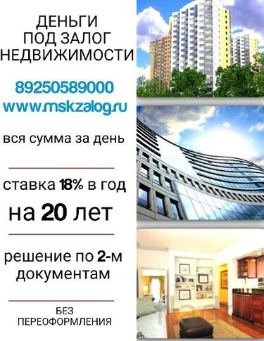 Кредит под залог доли в квартире в некрасовском