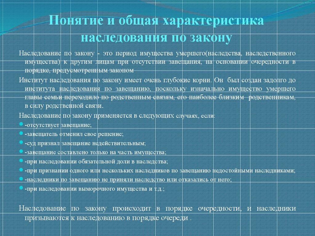 Порядок наследования по закону (очередность)