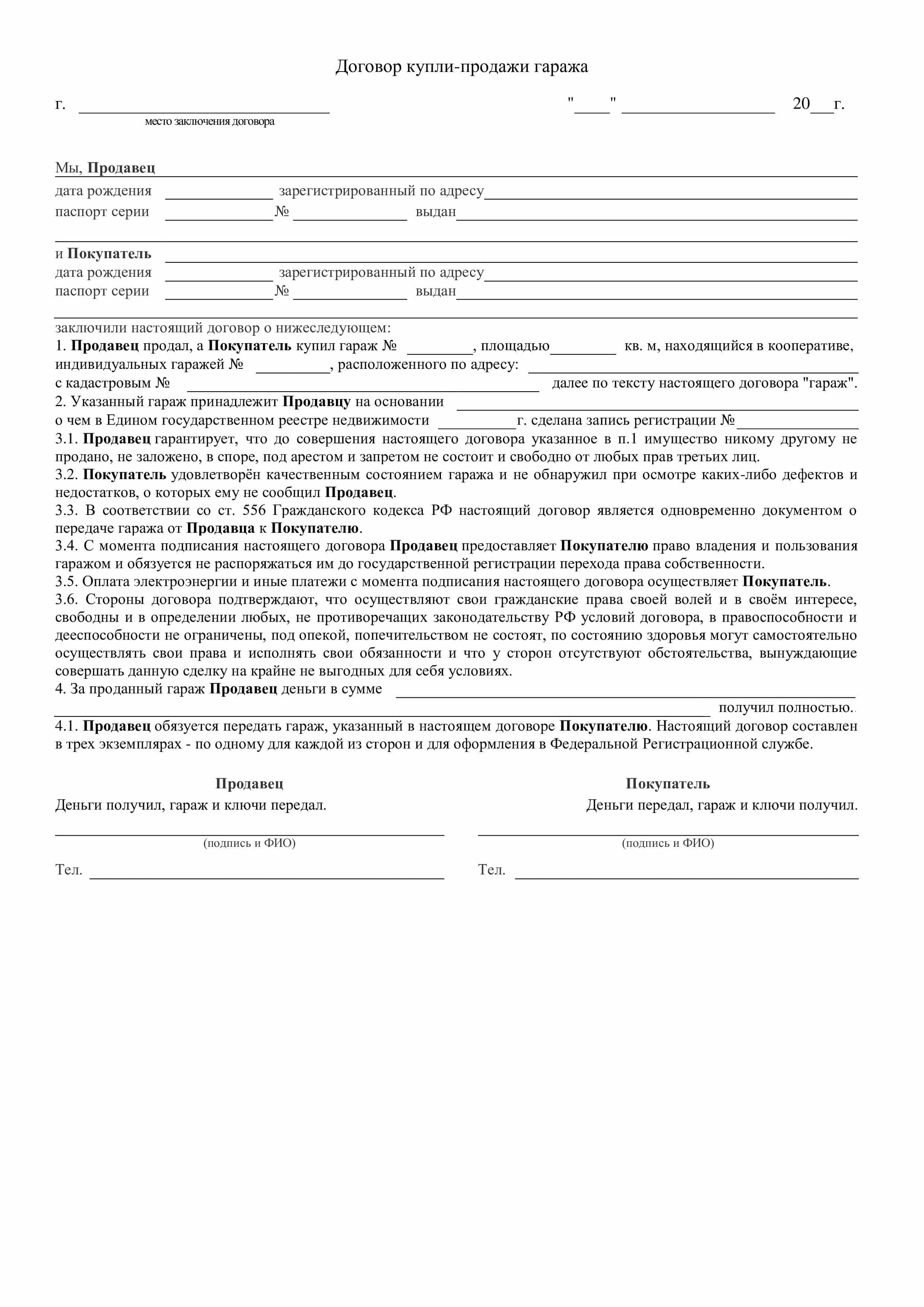 Документы для продажи гаража в 2020 году