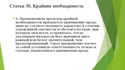 Превышение самообороны статья 108 ук рф