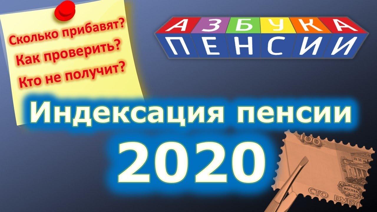Размер социальной пенсии в 2020 году