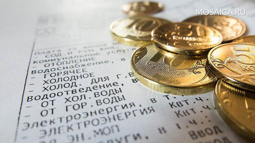 Список документов, необходимых для получения государственной компенсации за коммунальные услуги