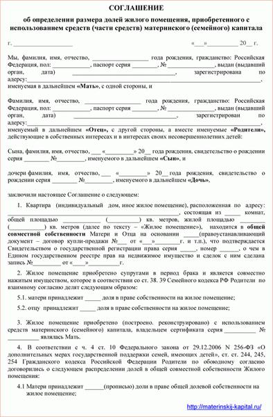 Соглашение об определении долей в праве долевой собственности - бланк образец 2020