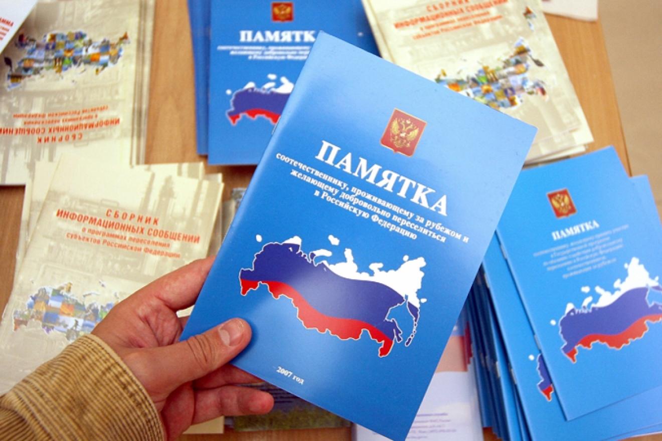 Переселение в россию из казахстана по госпрограмме