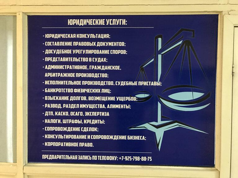 Адвокаты и юристы по недвижимости