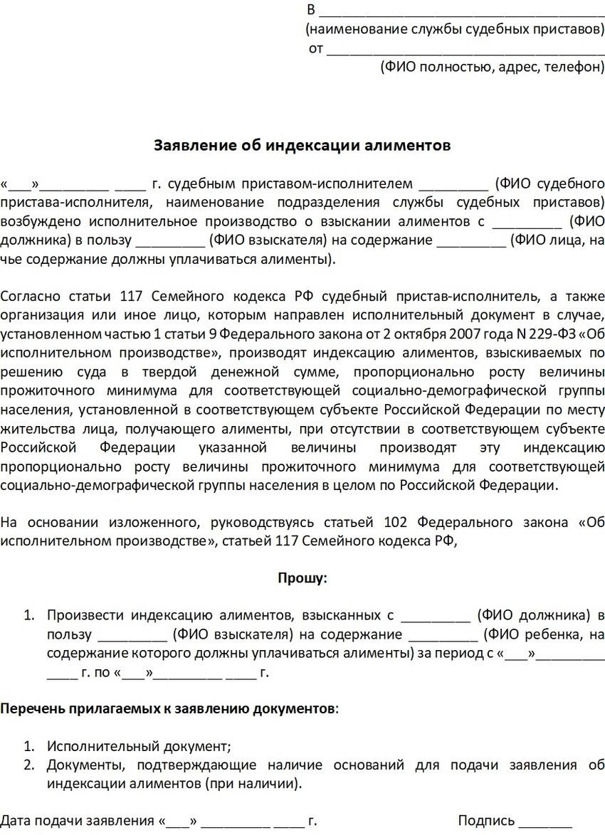 Заявление об индексации алиментов: как составить, образец