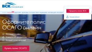 Как оформить электронный полис осаго онлайн через интернет