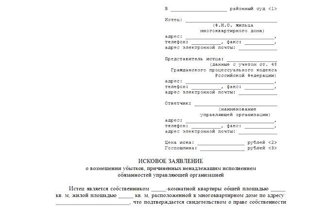 Образец заявления в суд на ук