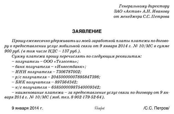 Заявление на удержание алиментов: образец, основания, подача