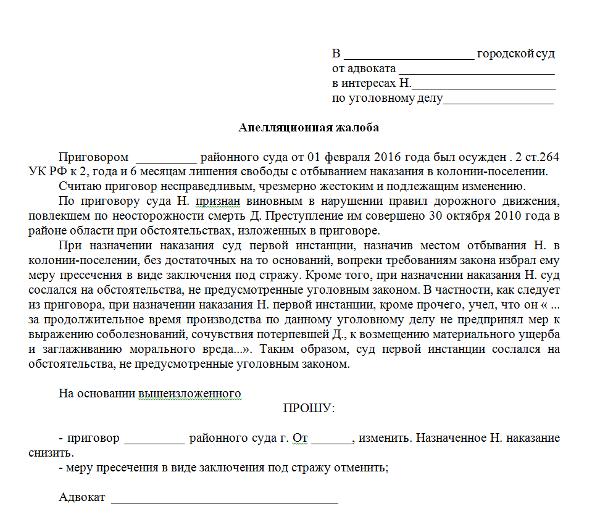 Апелляционная жалоба по 237 упк рф образец