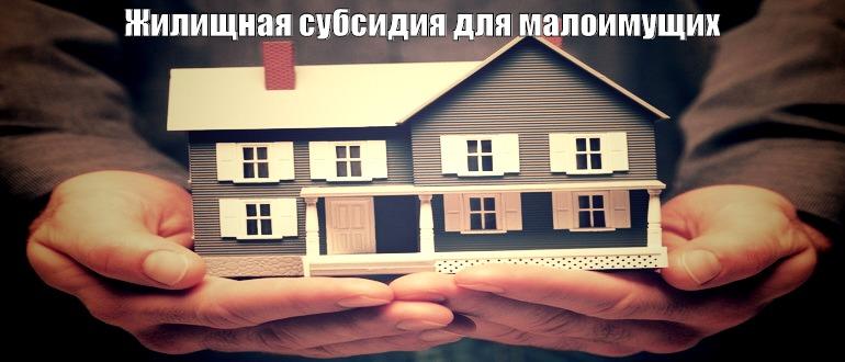 Субсидии на покупку жилья семье с 2 детьми