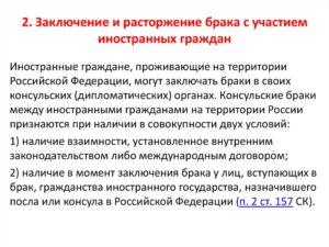 Развод с иностранным гражданином в россии 2020