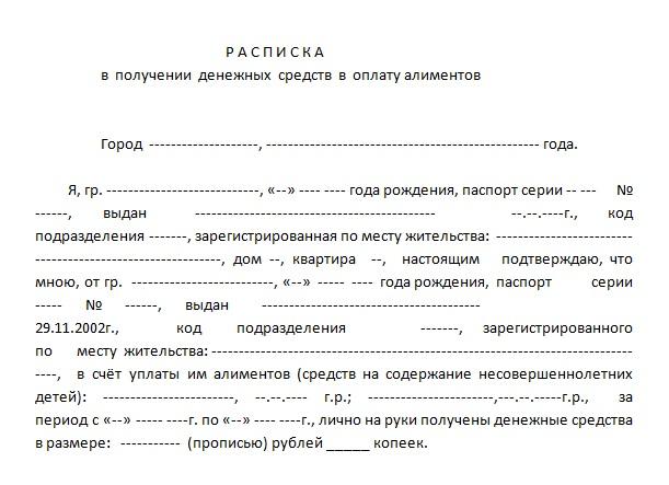 Расписка о получении алиментов на ребенка: как правильно оформить (образец для скачивания)