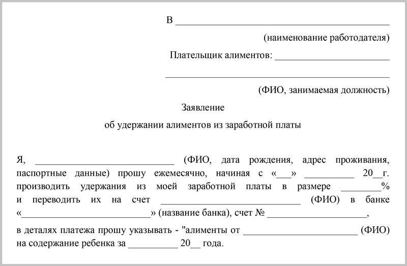 Как правильно написать заявление об индексации алиментов