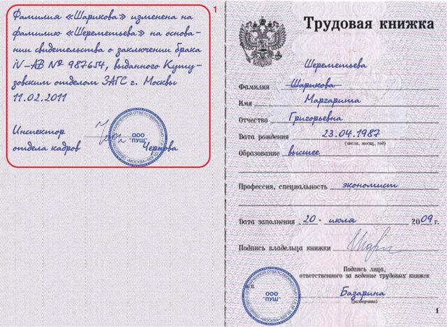 Смена фамилии после замужества: какие документы менять?