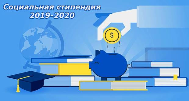 Государственная академическая стипендия 2020 размер