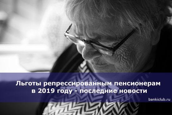 Льготы жертвам политических репрессий в 2020 году