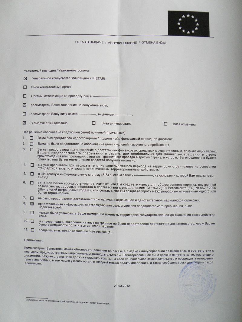 Причины отказа в шенгенской визе: как избежать отказа