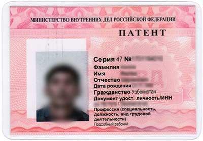 Что такое патент? трудовой патент. патент на работу для иностранных граждан