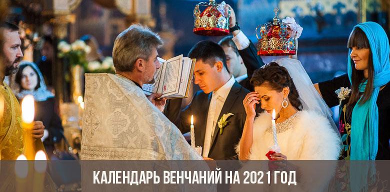 Можно ли венчаться без регистрации в загсе в 2020 г.