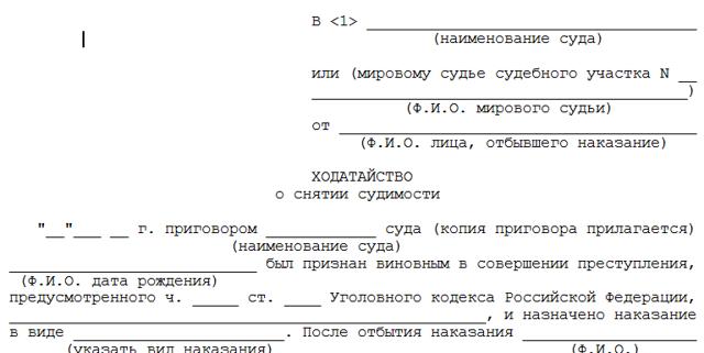 Что дает погашение судимости? снятие и погашение судимости по российскому законодательству: особенности, порядок, сроки. как узнать о погашении судимости по фамилии в 2020 году?