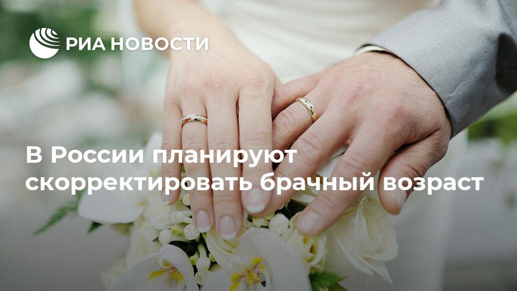 Возраст вступления в брак в россии. нужно снижать или нет? ищем ответ