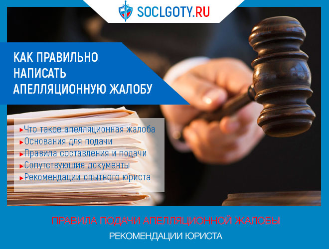 Апелляционная жалоба по 237 упк рф образец | nwlb.ru