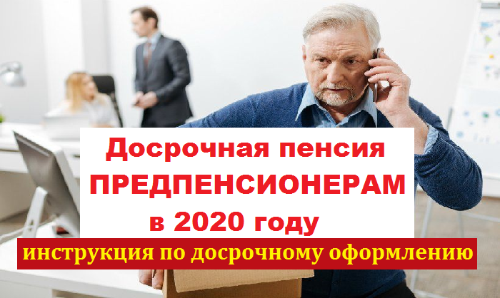 Пособие по безработице предпенсионерам в 2020 году | юридическая консультация онлайн