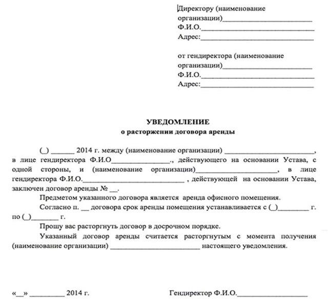 Письмо об одностороннем расторжении договора оказания услуг: образец, уведомление с целью расторгнуть
